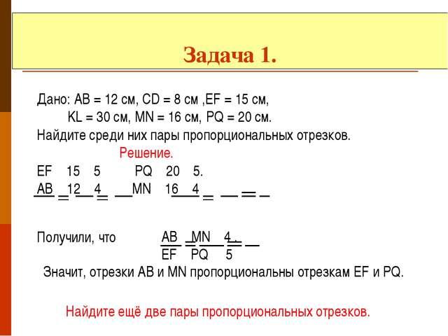 Задача 1. Дано: АВ = 12 см, CD = 8 см ,EF = 15 см, KL = 30 см, MN = 16 см, PQ...