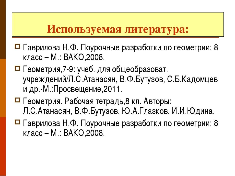 Используемая литература: Гаврилова Н.Ф. Поурочные разработки по геометрии: 8...