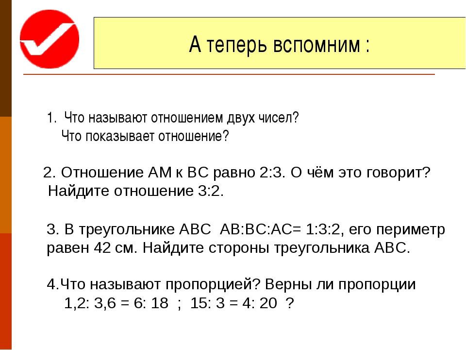 А теперь вспомним : Что называют отношением двух чисел? Что показывает отноше...