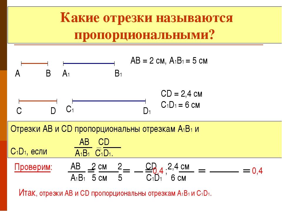 Какие отрезки называются пропорциональными? А В А1 В1 АВ = 2 см, А1В1 = 5 см...