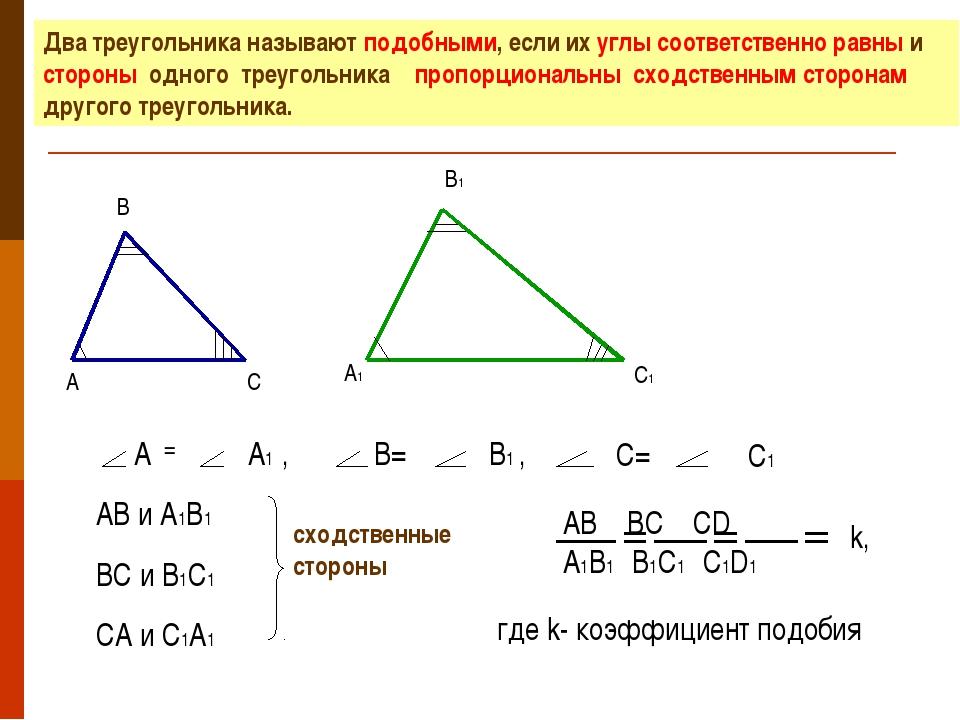 Два треугольника называют подобными, если их углы соответственно равны и стор...