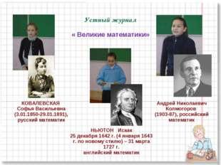 Устный журнал « Великие математики» КОВАЛЕВСКАЯ Софья Васильевна (3.01.1850-2