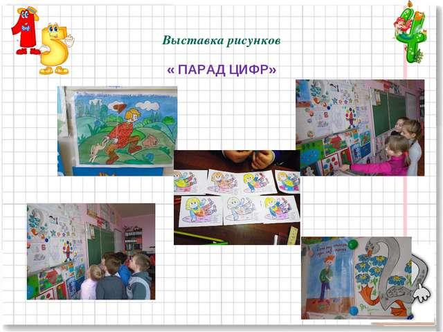 Выставка рисунков « ПАРАД ЦИФР»