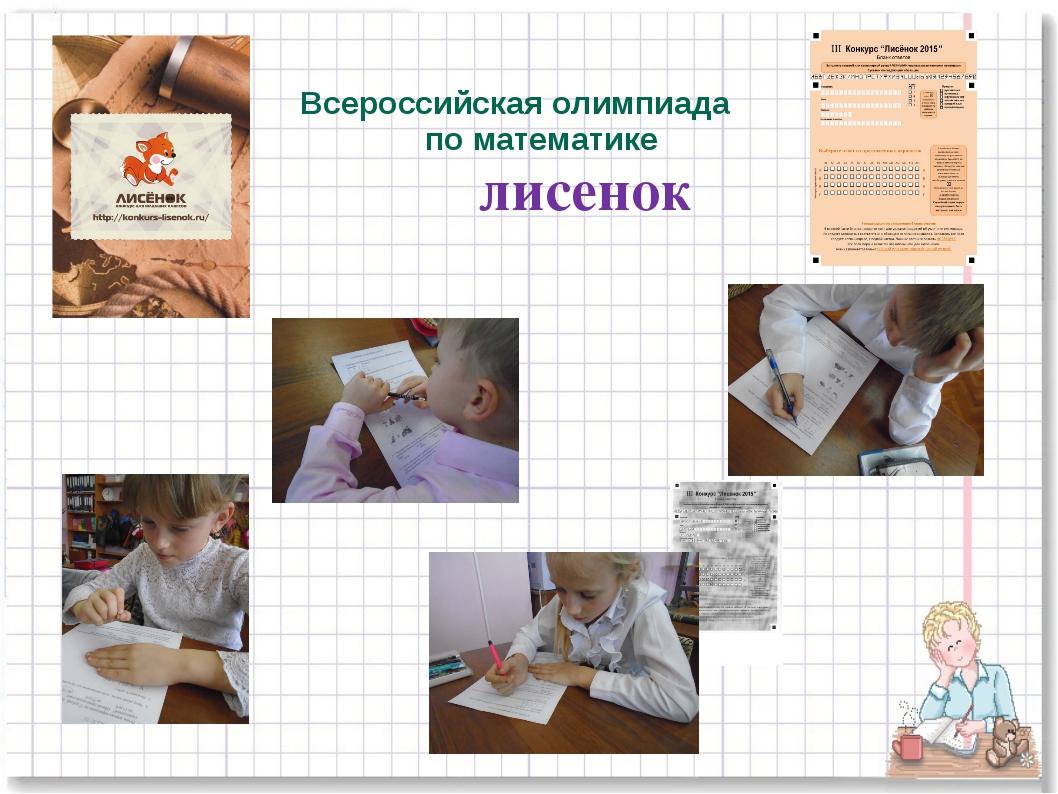 Всероссийская олимпиада по математике лисенок