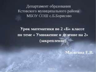 Департамент образования Кстовского муниципального района МБОУ СОШ с.Б.Борисов