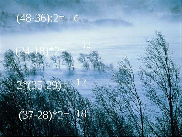 (48-36):2= 6 (24-18)*2= 12 2*(35-29)= 12 (37-28)*2= 18