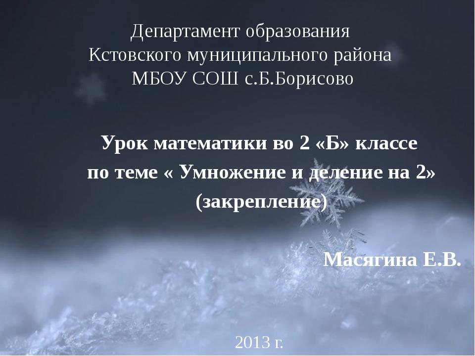 Департамент образования Кстовского муниципального района МБОУ СОШ с.Б.Борисов...