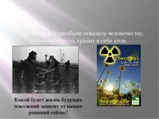 Катастрофа в Чернобыле показала человечеству, какую опасность хранит в себе а