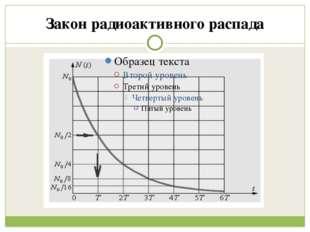 В связи с чем и для чего была введена величина, называемая эквивалентной дозо