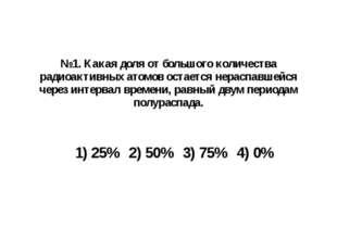 №3. На рисунке представлен график изменения числа ядер находящегося в пробирк