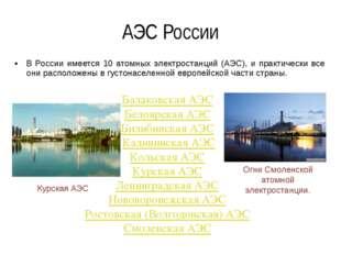 АЭС России В России имеется 10 атомных электростанций (АЭС), и практически вс