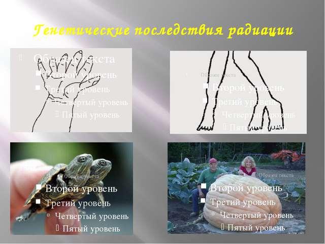 Генетические последствия радиации