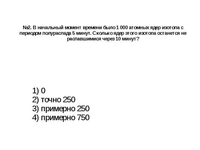 Д/з П.78