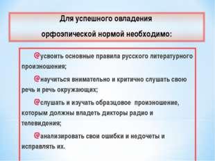 усвоить основные правила русского литературного произношения; научиться внима