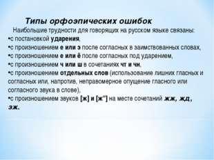 Типы орфоэпических ошибок Наибольшие трудности для говорящих на русском язык