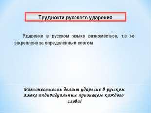 Ударение в русском языке разноместное, т.е не закреплено за определенным слог