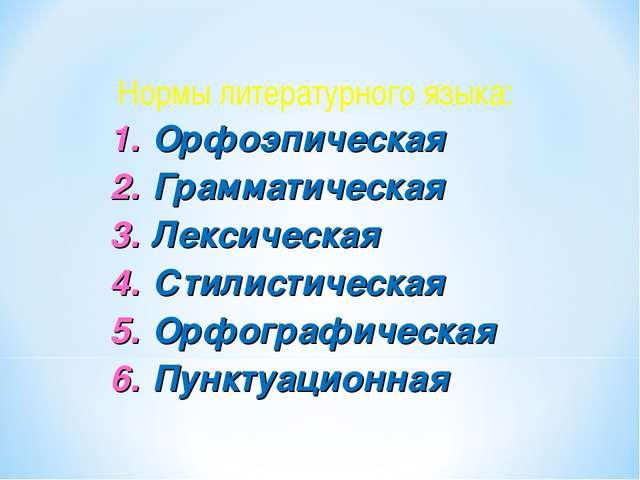 Нормы литературного языка: Орфоэпическая Грамматическая Лексическая Стилисти...