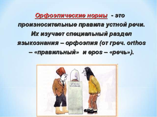 Орфоэпические нормы - это произносительные правила устной речи. Их изучает сп...