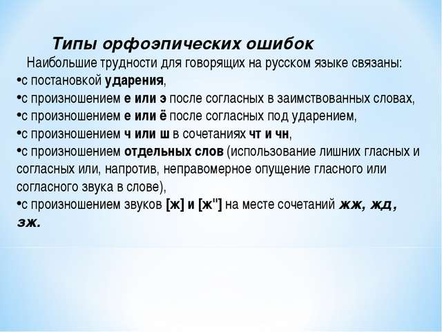 Типы орфоэпических ошибок Наибольшие трудности для говорящих на русском язык...