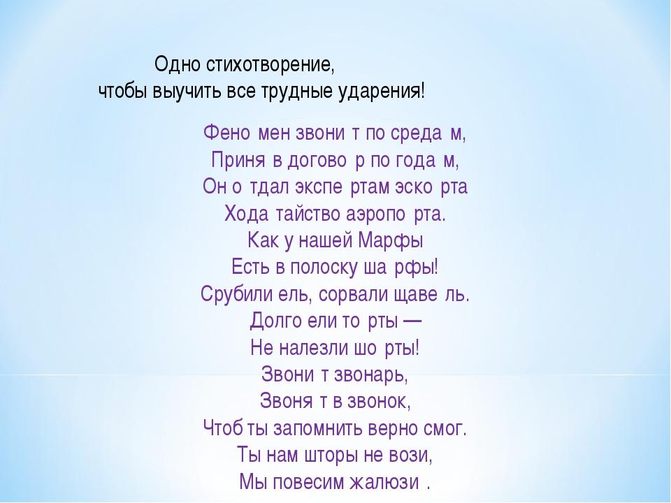 Одно стихотворение, чтобы выучить все трудные ударения! Фено́мен звони́т по...