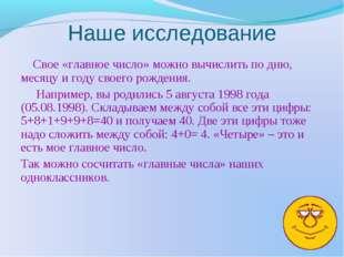 Наше исследование Свое «главное число» можно вычислить по дню, месяцу и году