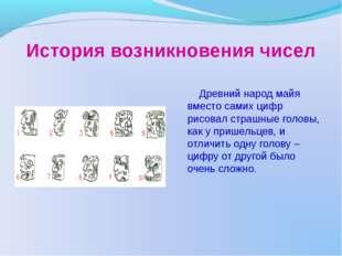 История возникновения чисел Древний народ майя вместо самих цифр рисовал стра