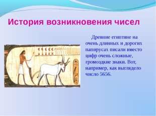 История возникновения чисел Древние египтяне на очень длинных и дорогих папир