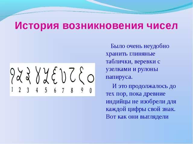 История возникновения чисел Было очень неудобно хранить глиняные таблички, ве...