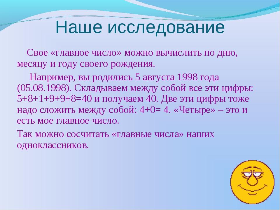 Наше исследование Свое «главное число» можно вычислить по дню, месяцу и году...