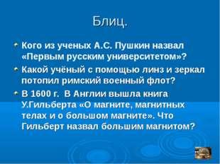 Блиц. Кого из ученых А.С. Пушкин назвал «Первым русским университетом»? Какой