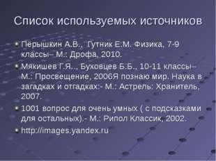 Список используемых источников Пёрышкин А.В., Гутник Е.М. Физика, 7-9 классы–