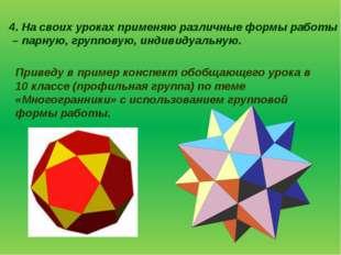 4. На своих уроках применяю различные формы работы – парную, групповую, индив