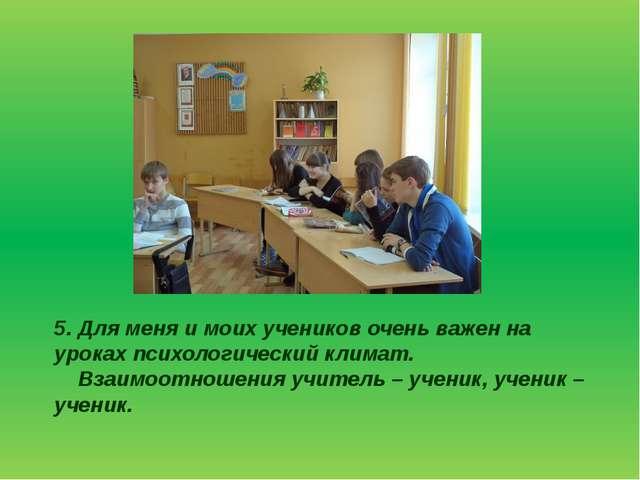 5. Для меня и моих учеников очень важен на уроках психологический климат. Вза...