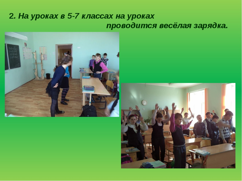 2. На уроках в 5-7 классах на уроках проводится весёлая зарядка.