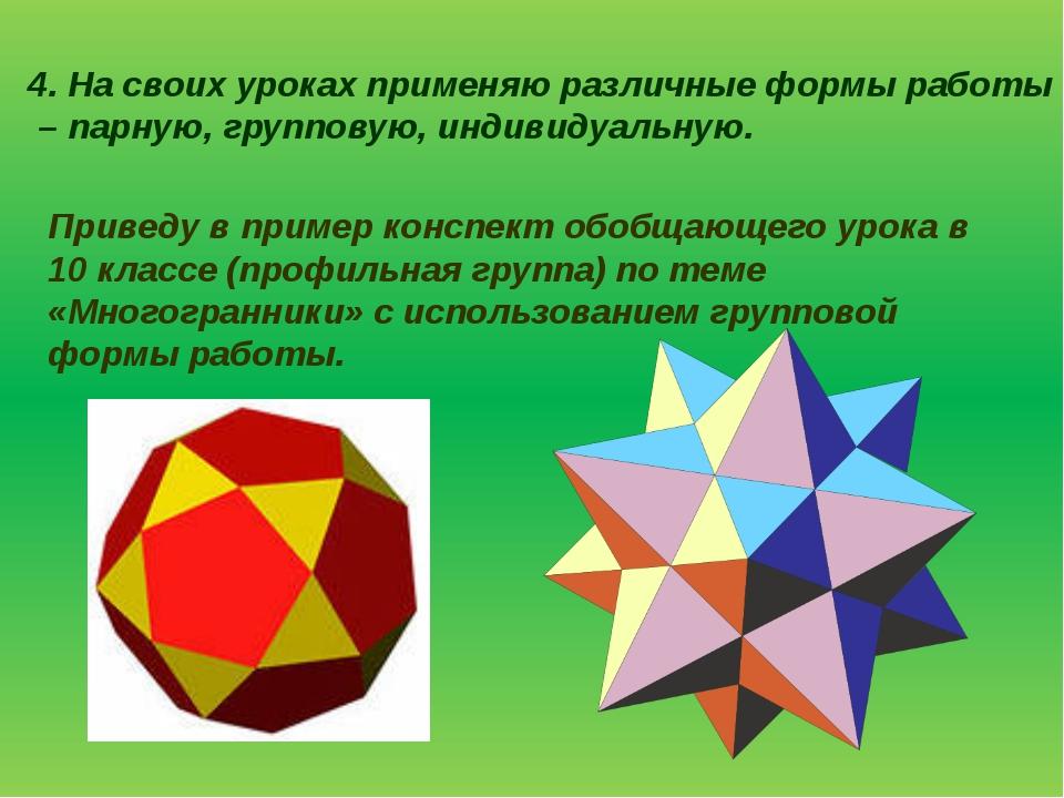 4. На своих уроках применяю различные формы работы – парную, групповую, индив...