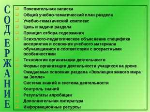 Пояснительная записка Общий учебно-тематический план раздела Учебно-тематичес