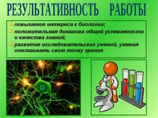 повышение интереса к биологии; положительная динамика общей успеваемости и ка