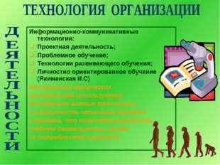 Информационно-коммуникативные технологии: Проектная деятельность; Проблемное