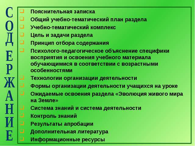 Пояснительная записка Общий учебно-тематический план раздела Учебно-тематичес...