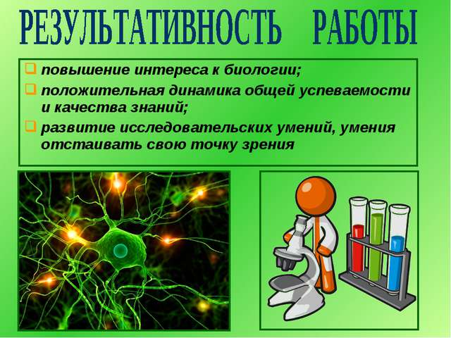 повышение интереса к биологии; положительная динамика общей успеваемости и ка...