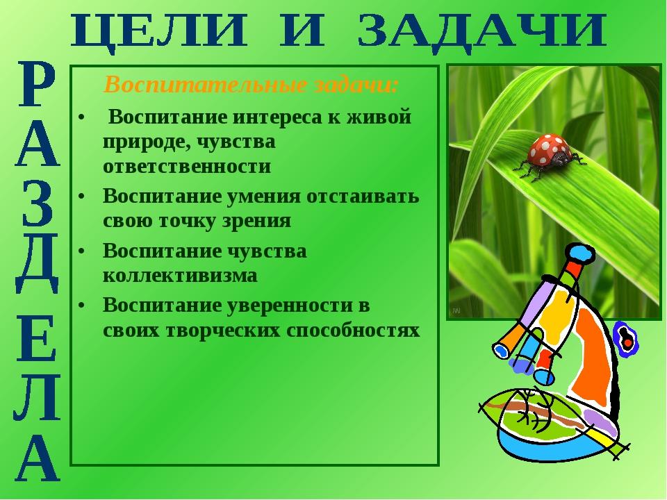 Воспитательные задачи: Воспитание интереса к живой природе, чувства ответств...