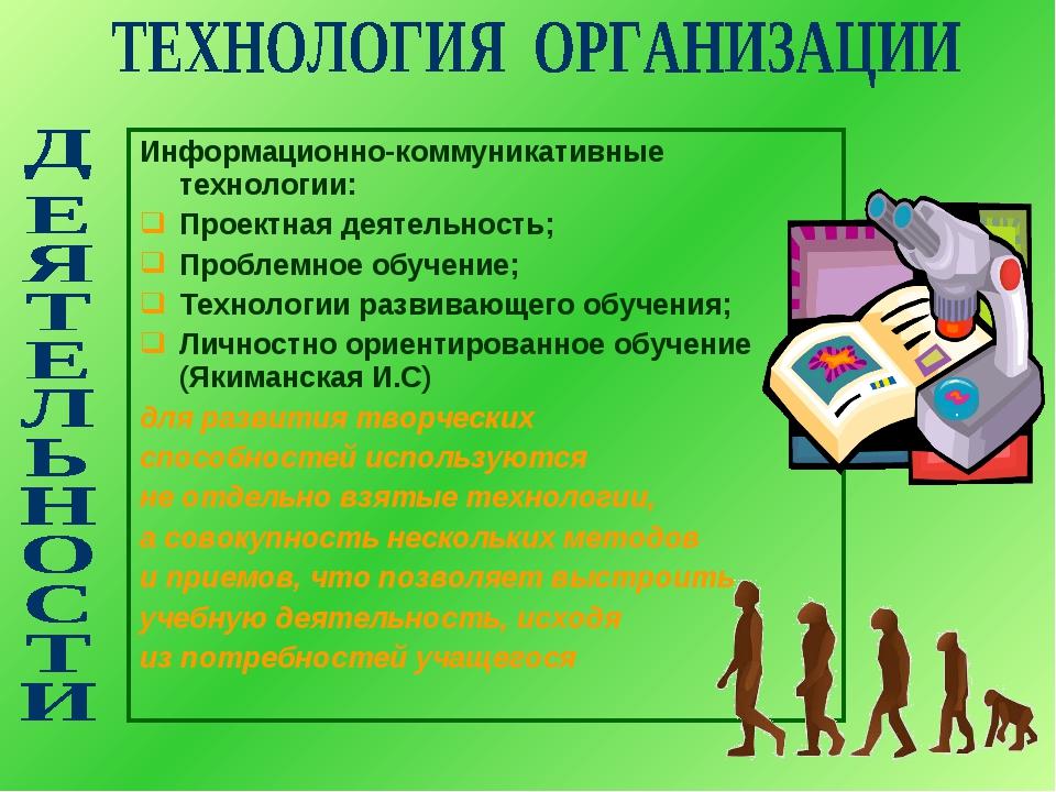 Информационно-коммуникативные технологии: Проектная деятельность; Проблемное...