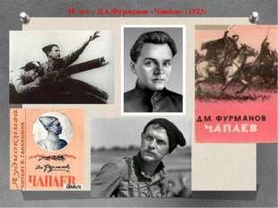 90 лет – Д.А.Фурманов «Чапаев» (1923)