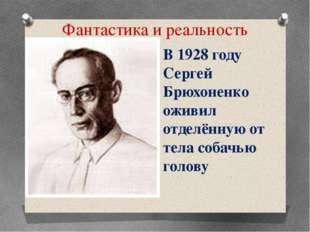 Фантастика и реальность В 1928 году Сергей Брюхоненко оживил отделённую от те
