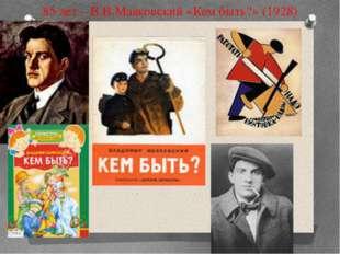 85 лет – В.В.Маяковский «Кем быть?» (1928)