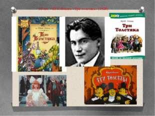 85 лет – Ю.К.Олеша «Три толстяка» (1928)