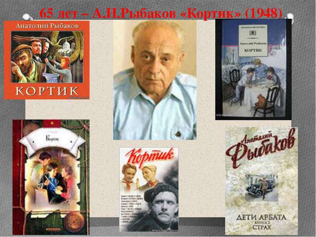 65 лет – А.Н.Рыбаков «Кортик» (1948)