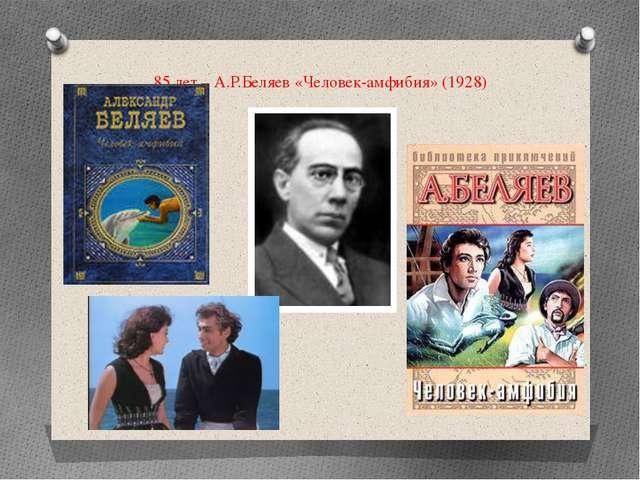 85 лет – А.Р.Беляев «Человек-амфибия» (1928)