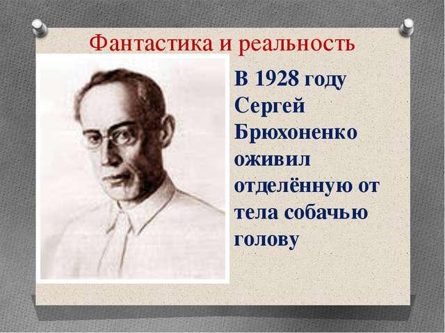 Фантастика и реальность В 1928 году Сергей Брюхоненко оживил отделённую от те...