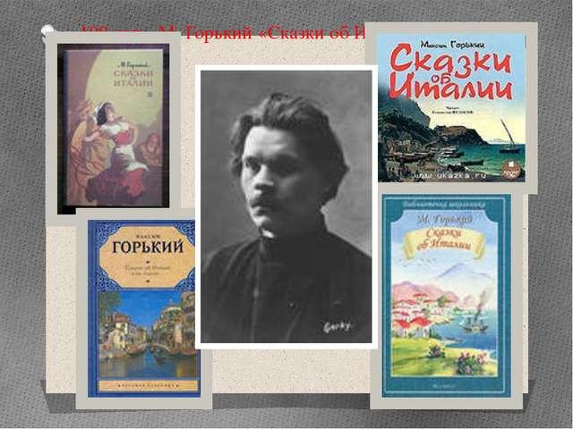 100 лет – М. Горький «Сказки об Италии» (1913)